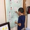 小学校の長期休みは、学習計画の見える化でペースを保つ。