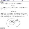複素数の定義について