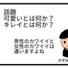 壇蜜大使【4コマ漫画】