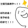 ひふみプラスを9万円分購入した