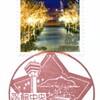 【風景印】函館中央郵便局