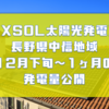 【XSOL太陽光発電】長野県中信地区(松本市)、発電開始1ヶ月(12月下旬~)の発電量。