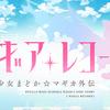 #479 『Last Dungeon』(古川亮/マギアレコード 魔法少女まどか☆マギカ外伝/iOS・And)