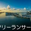 【実録】東京以外の地方都市でフリーランスをやることのメリットを語る