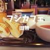 【田無喫茶】1964年創業「フジカフェ」新宿線沿線で貴重な終日注文可のモーニングセット
