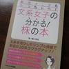 【株書籍】「株式投資の学校」藤川先生の文系向け株本、紙の本になりました!