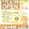 パン屋「森の時間」OPEN