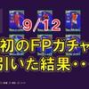初のFPガチャ引いた結果・・・~9月12日FPガチャ報告~【ウイイレ2020】