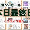 【MADNESS SALE】マッドネスセールの人気アセットを個別にチェック!カテゴリ別まとめ記事『エディタ編』 (まだ紹介していないアセット多数)