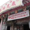 台湾【飛虎将軍廟】への行き方 ~日本の軍人さんを神として祀って下さっている場所~