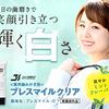 ホワイトニング&口臭予防歯磨き粉