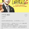 ドラゴン桜2がマンガBANGで無料公開されてるぞー!!