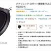ロボット掃除機RULO(ルーロ;MC-RS300-K)を使って数ヶ月。なぜ今まで買わなかったのか後悔しかなかった。便利すぎ笑