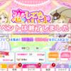 【スクフェス】ラブライブ!スクールアイドルフェスティバルプレイ日記Part6