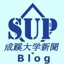 成蹊大学新聞会ブログ