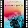 【学べる黒人差別映画】黒人差別を描いた学べるおすすめの映画3選!見どころやオススメする理由も!