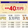 ライフメディアで紹介ランキング7位に入りました!10000円分の方法とは?