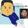 北朝鮮、またミサイル発射しとるで!コロナ感染してないのか?