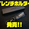 【DRTxMANIFOLD】レザーキーホルダーストラップ「Tレンチホルダー」発売!