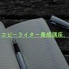 【随時更新】宣伝会議コピーライター養成講座に関する記事まとめ。