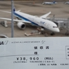 【航空業界を勝手に全力応援!】正規料金で飛行機に乗ってみた  ANA69便 羽田ー新千歳