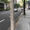 土曜の朝、栄の街を歩く。