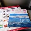 ANAの機内誌「翼の王国」が小さくなって新登場。もちろんWEBでも見られる。
