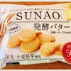低糖質SUNAOクッキー&普通体型の間食習慣