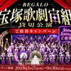 REGALO「宝塚歌劇宙組 貸切公演」ご招待キャンペーン