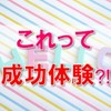 OLECO体験記~ディレクター編【これって成功体験?!】