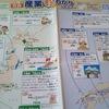 知的好奇心を満たしてくれる【進研ゼミ中学受験講座】~4年生2月号は産業まるわかりポスター付