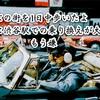 【東京昼の街】都会好きの札幌市民が四六時中心地良かった首都圏1人旅 part16