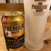 ビール 数量限定プレモルの「ダイヤモンド麦芽 初仕込」が美味い!飲み比べてビールを考える─。