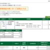 本日の株式トレード報告R3,09,30