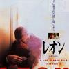 「レオン」(1994)完全版 CUT版で十分!
