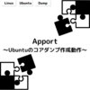 Apport ~Ubuntu のコアダンプ作成動作~