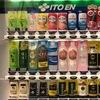 私だけ? 今でも自動販売機で飲み物を買うのを躊躇います