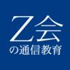 【Z会】幼児コース年長、4月分が返ってきました