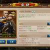140.大友編成