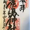 御朱印:鹿嶋神社/兵庫県高砂市