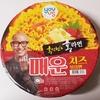 【 韓国 お土産 ラーメン】(超おすすめ)韓国コンビニGS25で売っている「ホン・ソクチョンのホンラーメン 辛いチーズ混ぜ麺」
