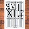 読書メモ「S,M,L,XL+: 現代都市をめぐるエッセイ」(レム・コールハース)|都市計画にも思想がある