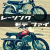 みんなで作る原付耐久レース車両~ホンダCL50~