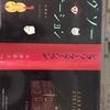 『ジグソーステーション』(中澤晶子)復刊。読者は21世紀の現在からいったん「90年頃」に旅をし、さらに戦後直後に時間の旅をすることになる。この二重性が、読む者に当時とは違った思考を迫るのではないだろうか。