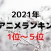 【絶対見るべき!】2021年冬アニメおすすめランキング1位~5位!!