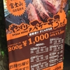 沖縄では締めにステーキ!?国際通り「やっぱりステーキ」