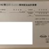 【配当】武田薬品工業(4502)より配当の案内が届きました