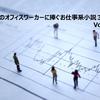 全てのオフィスワーカーに捧ぐお仕事系小説3選 Vol.02