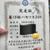 【速報】ハセツネ30K 完走!