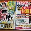 「日経マネー」「ダイヤモンド・ザイ」2020年1月号2冊を大人買い。